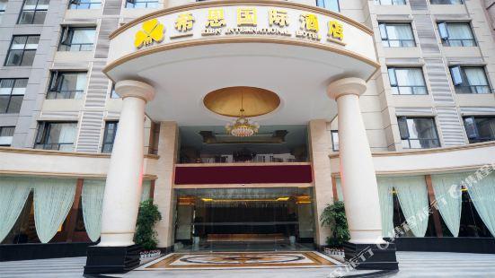 希恩インターナショナルホテル