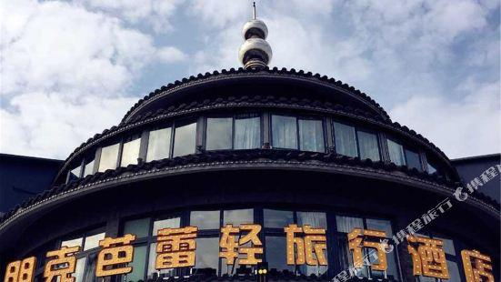 Punk Ballet Qinglvxing Hotel (Yangzhou Dongguan Street Heyuan)