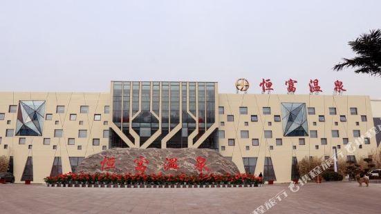 洪洞恆富温泉酒店