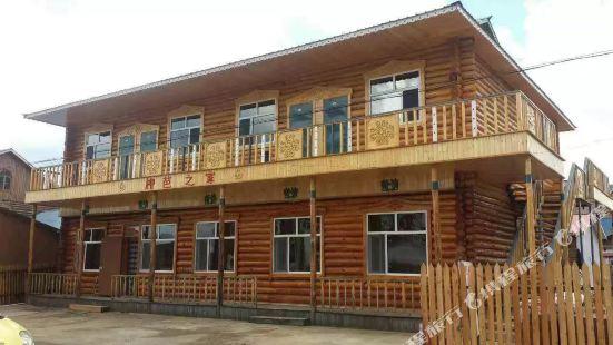 室韋柳芭家庭遊旅館