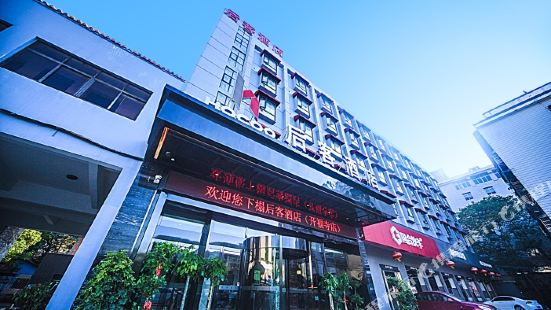 後客酒店(長沙開福寺地鐵站店)
