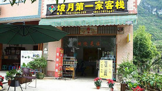 Poyue No.1 Inn