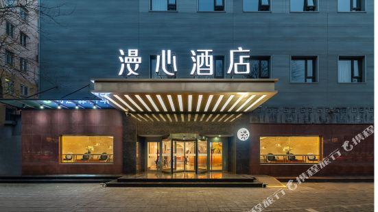 Manxin Hotel Beijing Hepingmen Metro Station