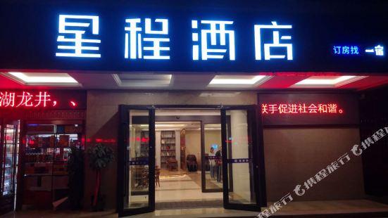 星程酒店(蘭州雁灘隴星大廈店)