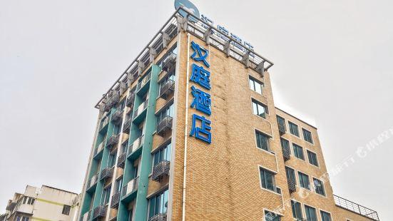 漢庭酒店(寧波彩虹南路店)