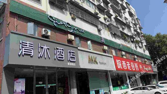 清沐連鎖酒店(馬鞍山解放路火車站店)