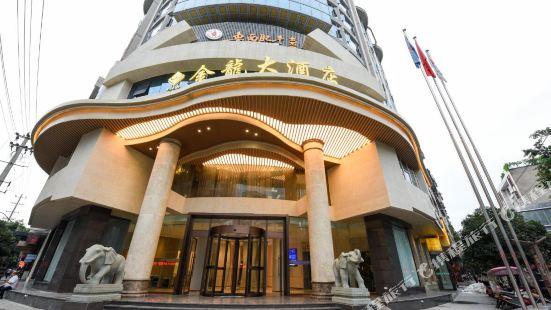 閬中金龍大酒店