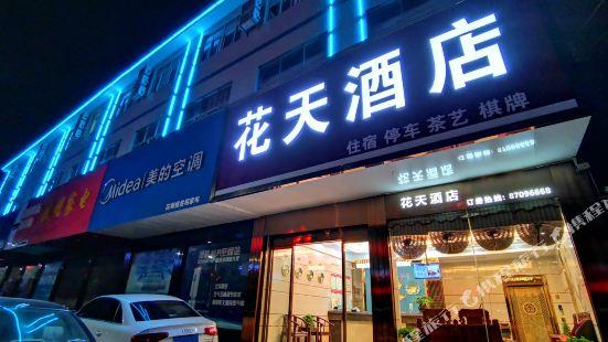 寧鄉花天酒店