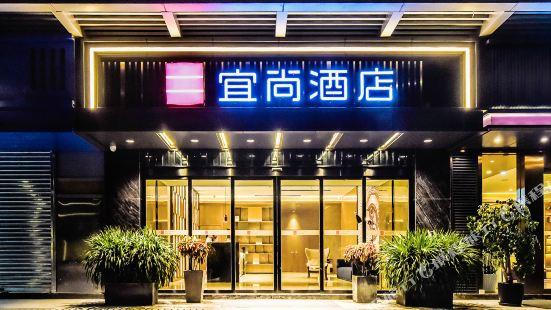 Echarm Hotel (Wuhan Jianghan Road Pedestrian Street)