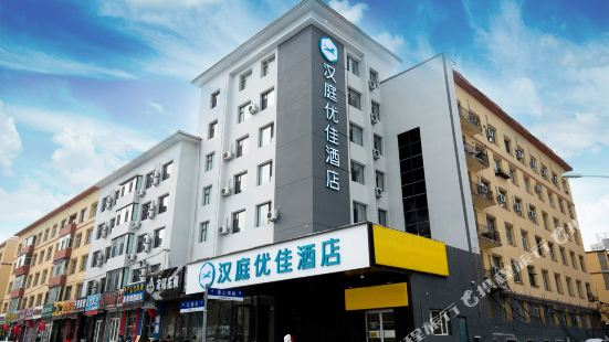 漢庭優佳酒店(長春紅旗街店)