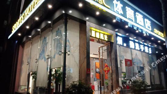 Hengyang Sports Hotel