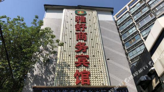 雅舒商務賓館(西安永松路店)
