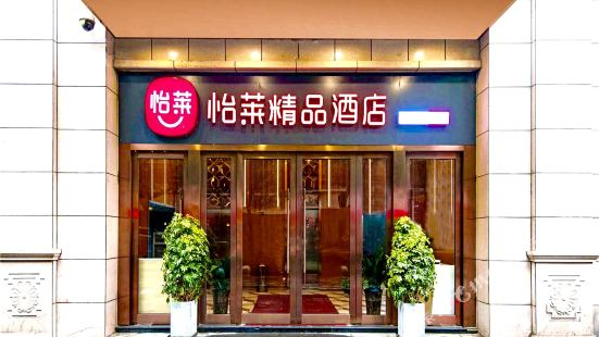 Yilai Boutique Hotel (Xi'an Bell and Drum Tower)