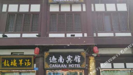 迦南賓館(大同古城店)