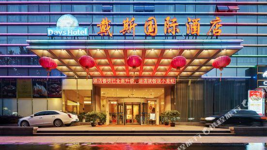 난징 데이즈 인터내셔널 호텔