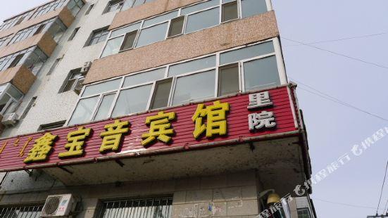 大慶鑫寶音賓館