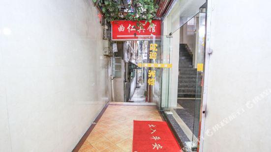 廣州曲仁賓館