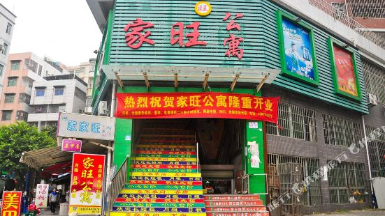 廣州同和家旺公寓