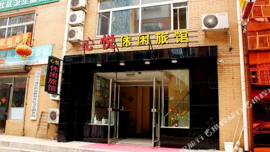 Fushun Xinyue Leisure Hotel
