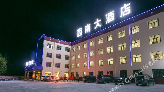 青海湖西南大酒店