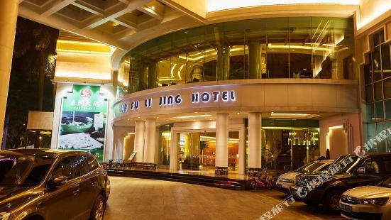 Jia Fu Li Jing Hotel(Guangzhou Tianhe Passenger Station Metro Station)