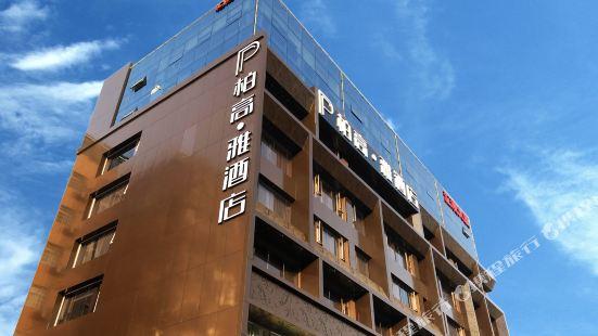 Paco Hotel (Guangzhou Dongpu Tianhe City)