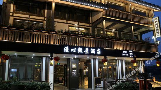 重慶漫心觀景酒店