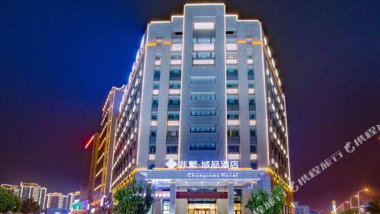 非繁城品酒店(天津南站店)