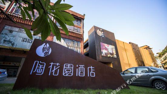 Taohuayuan Yisuguan Boutique Theme Hotel