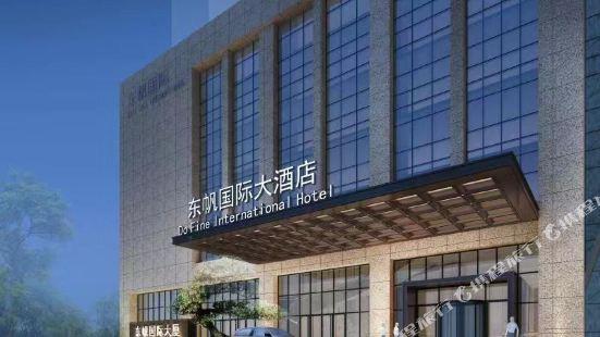 株洲東帆國際大酒店