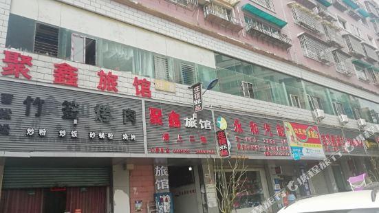 貴陽聚鑫商務旅館