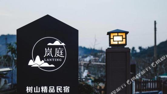 Shushan Lanting Boutique Hostel