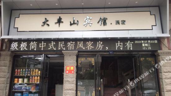 Dafengshan Hotel