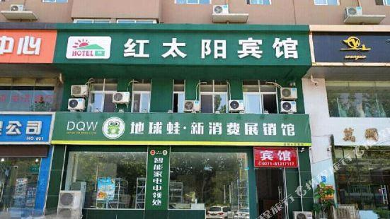 鄭州紅太陽賓館