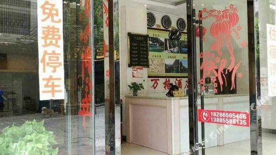 Zhenyuan Tribe Theme Inn