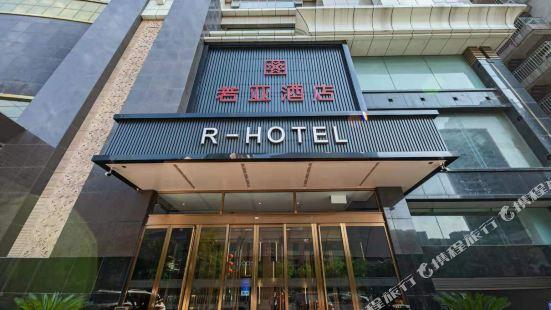 太原若亞酒店