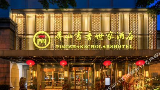 Pingshan Scholars Hotel
