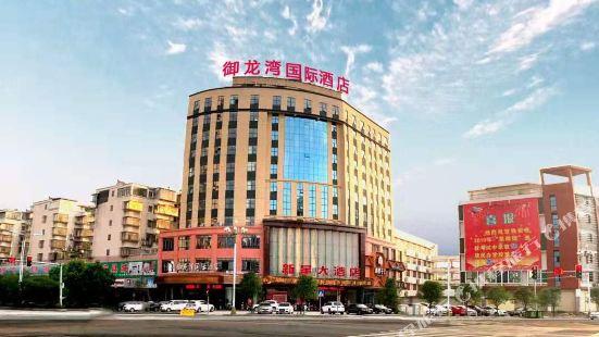 寧都御龍灣國際酒店