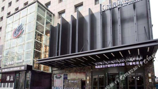 臨汾瑞晶精品酒店