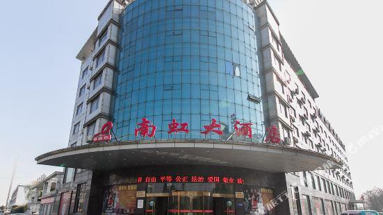 泗縣南虹大酒店
