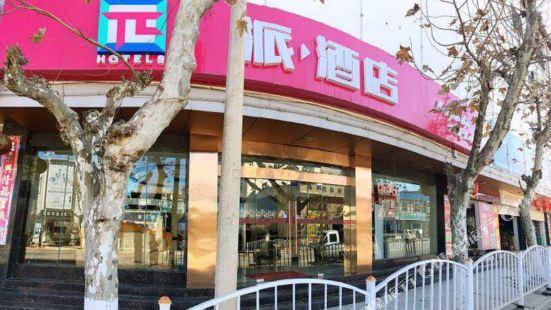 π Hotel (Yuxi Tonghai)