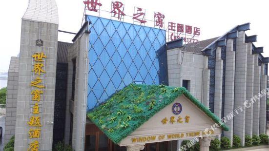 南昌世界之窗主題酒店