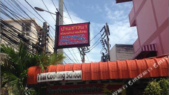 Baan Chaona Apartment Pattaya