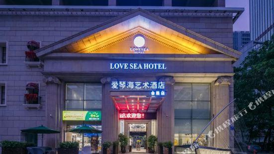 Love Sea Hotel (Shenzhen Convention & Exhibition Center)