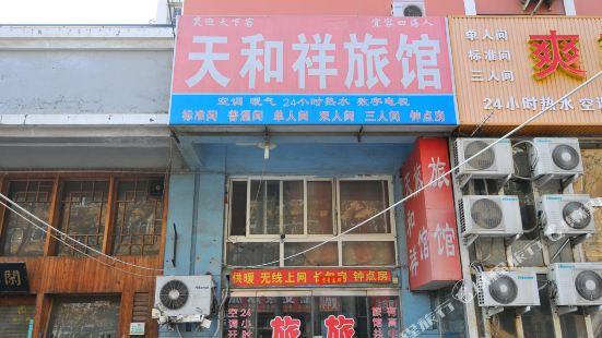 Tianhexiang Hostel