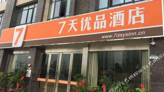 7 Premium hotel (Suqian Yanghe Town store)