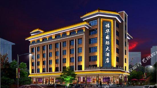 푸화 인터내셔널 호텔