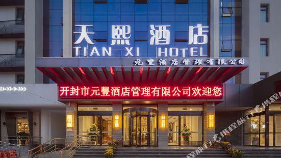 티엔시 호텔 - 카이펑 칭밍 상허위안 시쓰 카이펑푸