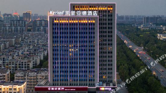 凱里亞德酒店(壽光市政府店)