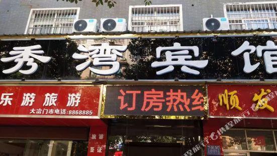 大冶秀灣賓館